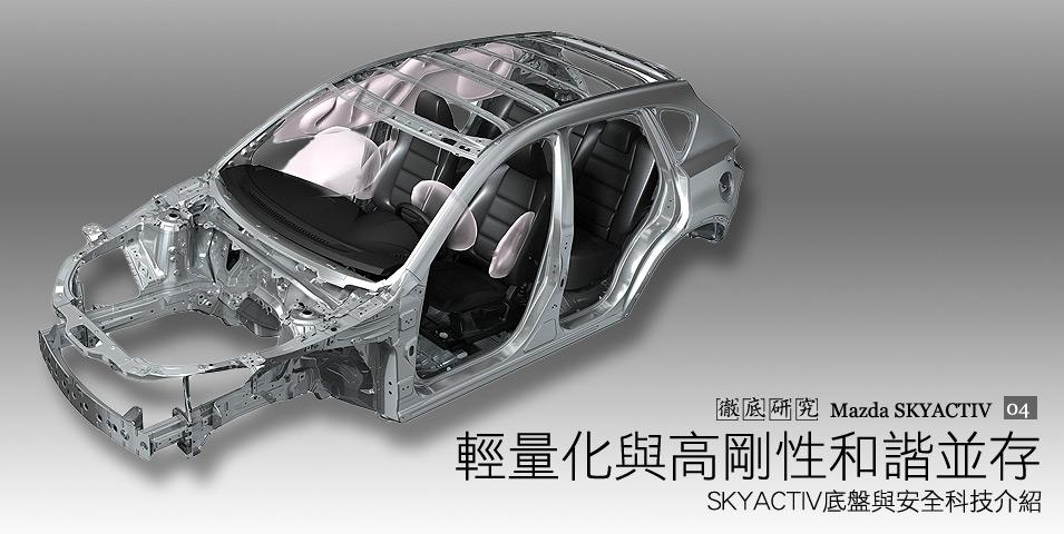车体上半部结构则采用双支柱设计,主要是将前后悬吊的固定点与底盘