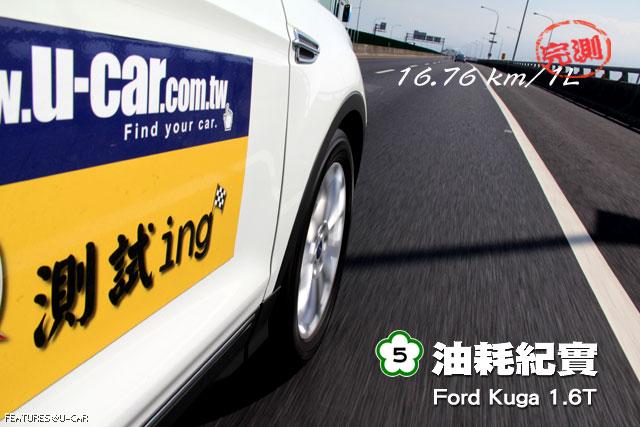[國道5號油耗紀實] Ford Kuga 1.6T
