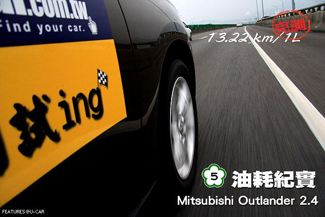 [國道5號油耗紀實] Mitsubishi Outlander 2.4
