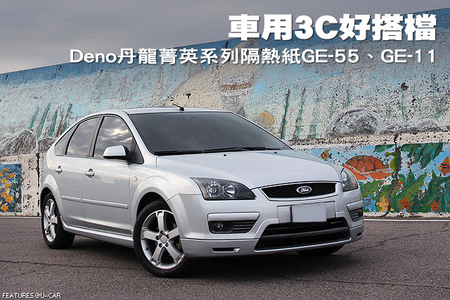 車用3C好搭檔 Deno丹龍菁英系列隔熱紙GE-55、GE-11