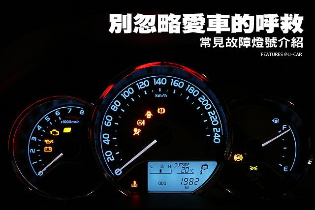 別忽略愛車的呼救 常見故障燈號介紹-u Car售後市場
