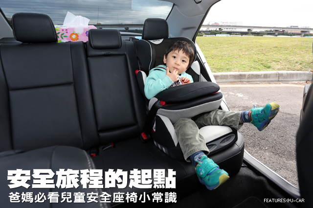 安全旅程的起點 爸媽必看兒童安全座椅小常識