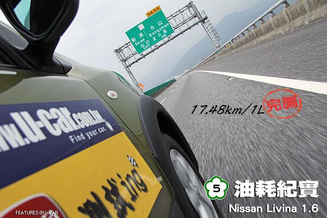 [國道5號油耗紀實] Nissan Livina 1.6
