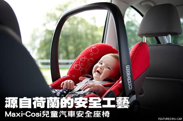 源自荷蘭的安全工藝 Maxi-Cosi兒童汽車安全座椅