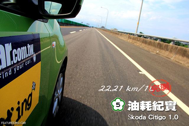 [國道5號油耗紀實] Škoda Citigo 1.0