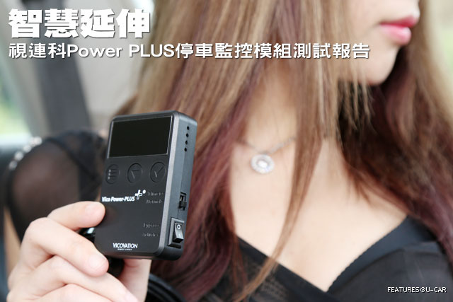 智慧延伸 視連科Power PLUS停車監控模組測試報告
