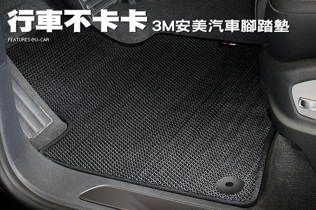 行車不卡卡-3M安美汽車腳踏墊