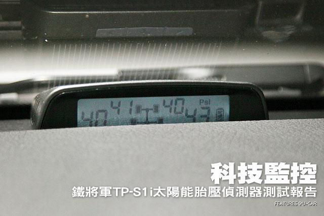科技監控 鐵將軍TP-S1i太陽能胎壓偵測器測試報告