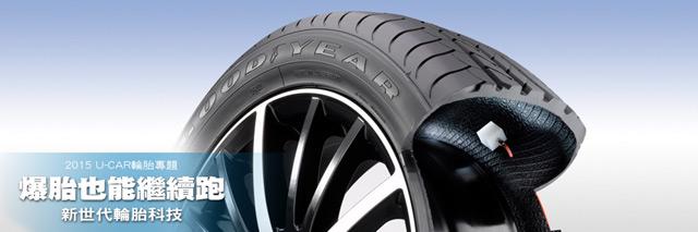 2015年輪胎專題 ─新世代輪胎科技、爆胎也能繼續跑