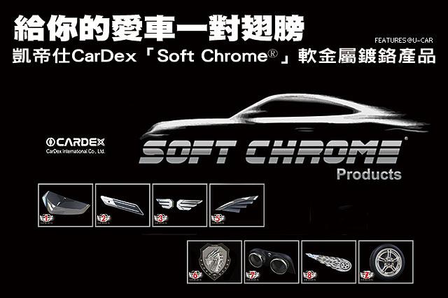 給你的愛車一對翅膀-凱帝仕CarDex「Soft Chrome®」軟金屬鍍鉻產品