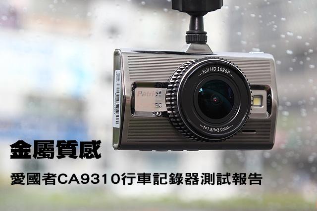 金屬機身質感 愛國者CA9310行車記錄器測試報告