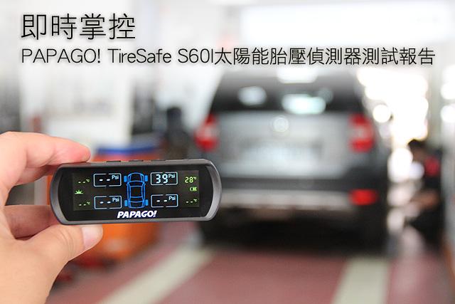 即時掌控 PAPAGO TireSafe S60I太陽能胎壓偵測器測試