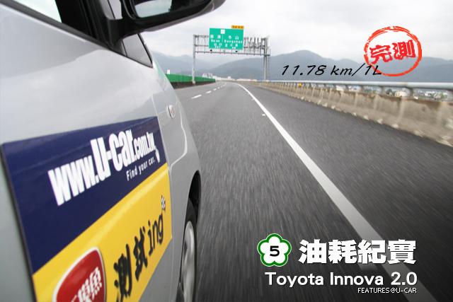 [國道5號油耗紀實] ─ Toyota Innova 2.0