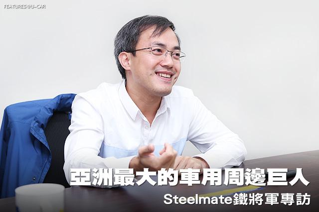 亞洲最大的車用周邊巨人 Steelmate鐵將軍專訪
