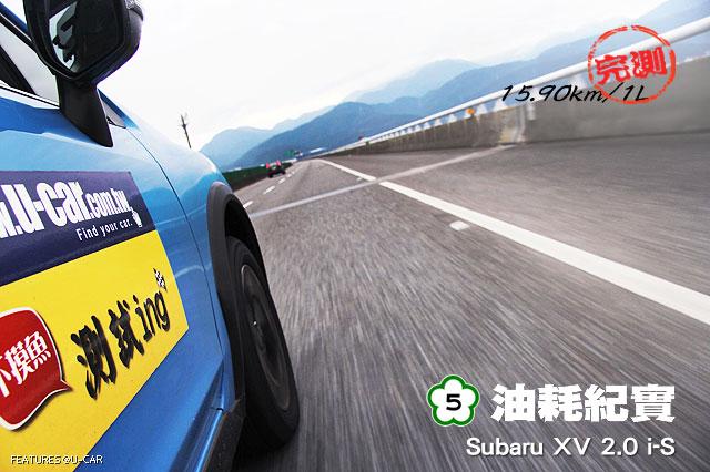 [國道5號油耗紀實]─Subaru XV 2.0 i-S