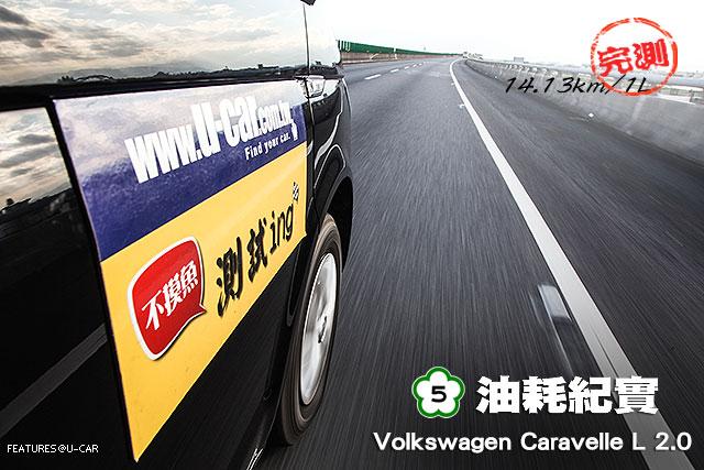 [國道5號油耗紀實]─Volkswagen T6 Caravelle L 2.0