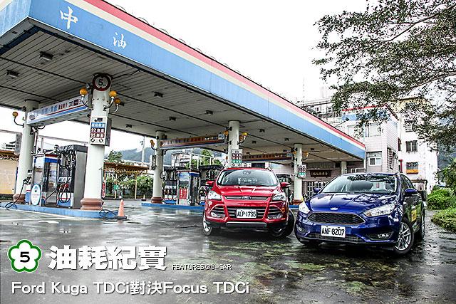 [國道5號油耗紀實]─Ford Kuga TDCi 對決 Focus TDCi