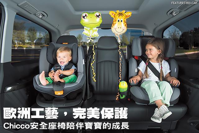 歐洲工藝,完美保護 Chicco安全座椅陪伴寶寶的成長