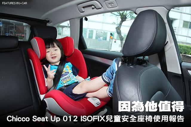 因為他值得─Chicco Seat Up 012 ISOFIX兒童安全座椅使用報告