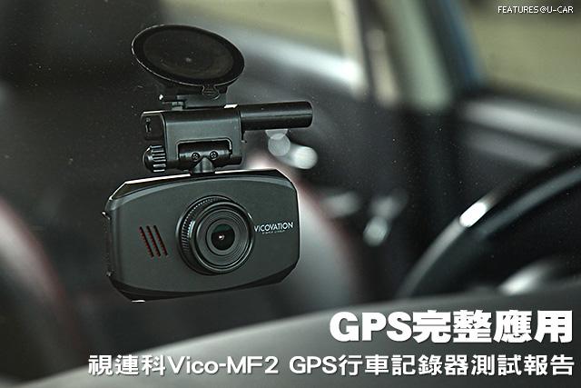 GPS完整應用 視連科Vico-MF2 GPS行車記錄器測試報告