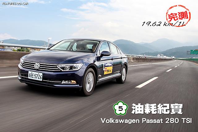 [國道5號油耗紀實]─Volkswagen Passat 280 TSI,實測19.62 km/L達成