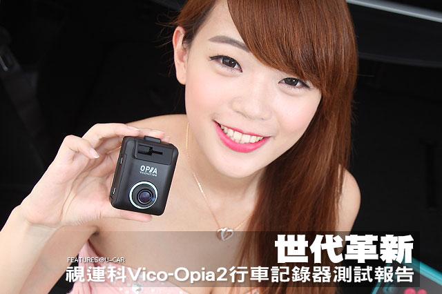 世代革新 視連科Vico-Opia2行車記錄器測試報告