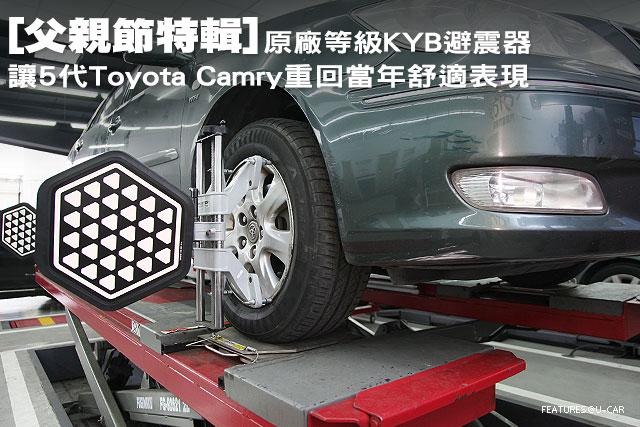[父親節特輯]原廠等級KYB避震器-5代Camry重現舒適表現
