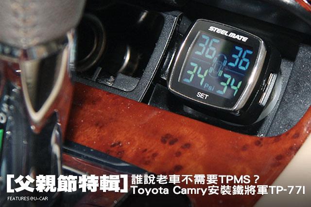 [父親節特輯]誰說老車不要TPMS-Camry安裝鐵將軍TP-77I