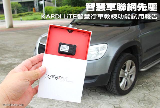 智慧車聯網先驅─KARDI LiTE試用報告