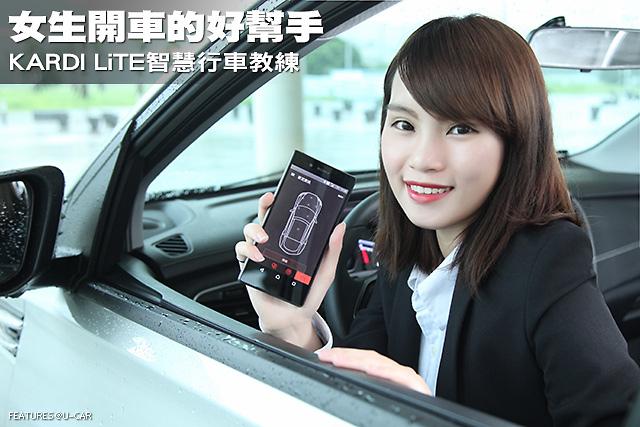 女生開車的好幫手─KARDI LiTE智慧行車教練