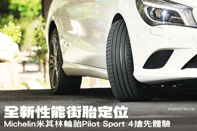全新性能街胎定位 Michelin米其林輪胎Pilot Sport 4搶先體驗