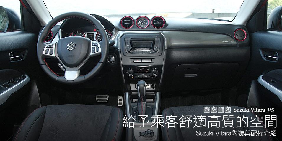 车内多处加入红色元素,包含座椅缝线,方向盘缝线,此外仪表板及冷气出