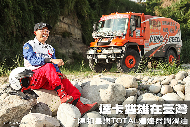 達卡雙雄在臺灣-陳和皇與Total潤滑油