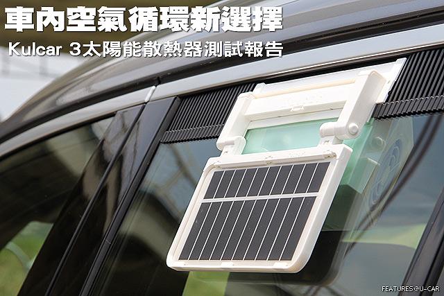 車內空氣循環新選擇,Kulcar 3太陽能散熱器測試報告