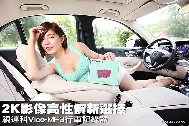 2K影像高性價新選擇 視連科Vico-MF3行車記錄器