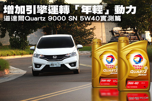 Total道達爾潤滑油實測篇-Quartz 9000 SN 5W40