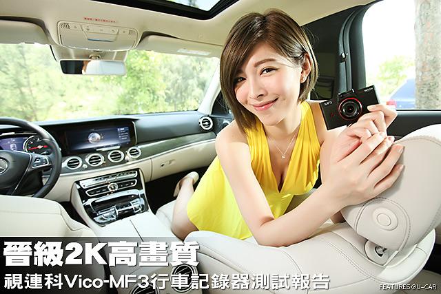 晉級2K高畫質 視連科Vico-MF3行車記錄器測試報告