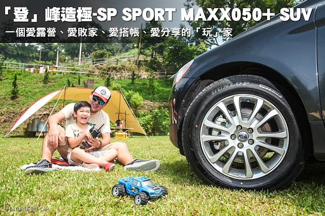 「登」峰造極-SP SPORT MAXX050+ SUV 一個愛露營、愛敗家、愛搭帳、愛分享的「玩」家