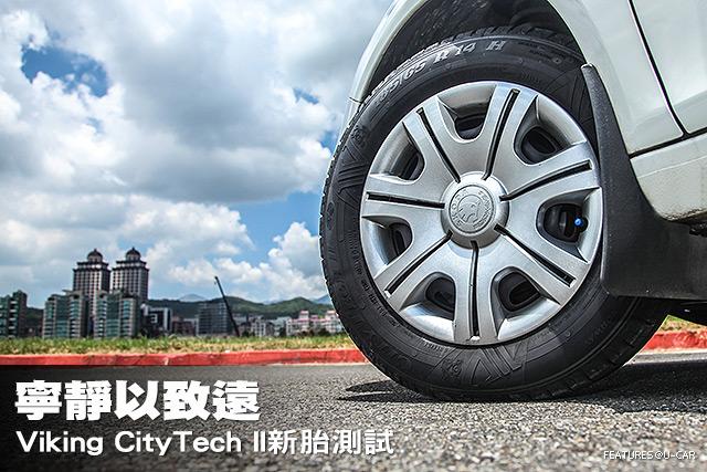 寧靜以致遠,Viking CityTech II新胎測試