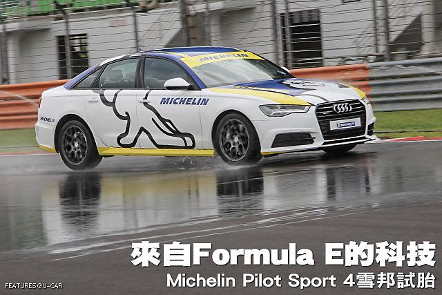 來自Formula E的科技 Michelin米其林輪胎Pilot Sport 4雪邦試胎