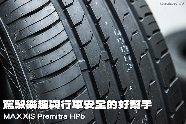 駕馭樂趣與行車安全的好幫手-MAXXIS Premitra HP5