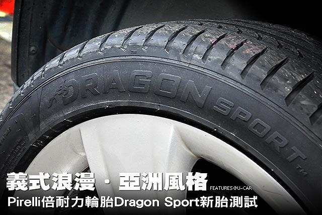 義式浪漫、亞洲風格 Pirelli倍耐力Dragon Sport新胎測試