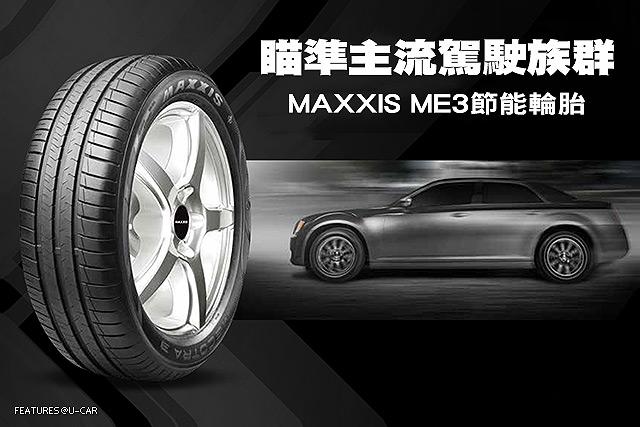 瞄準主流駕駛族群-MAXXIS ME3節能輪胎