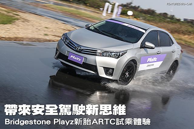帶來安全駕駛新思維 Bridgestone Playz新胎ARTC試乘體驗