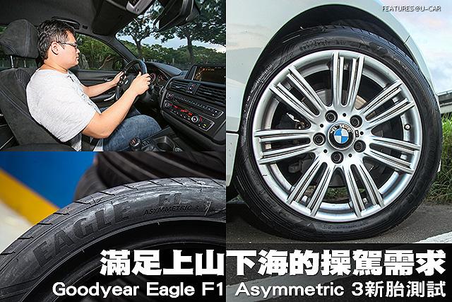 滿足上山下海的操駕需求─Goodyear Eagle F1 Asymmetric 3新胎測試