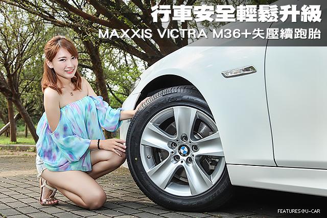 行車安全輕鬆升級-MAXXIS VICTRA M36+