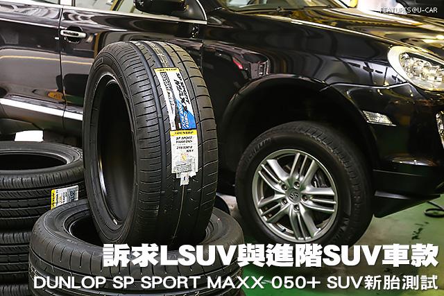 訴求LSUV與進階SUV車款 DUNLOP SP SPORT MAXX 050+ SUV新胎測試