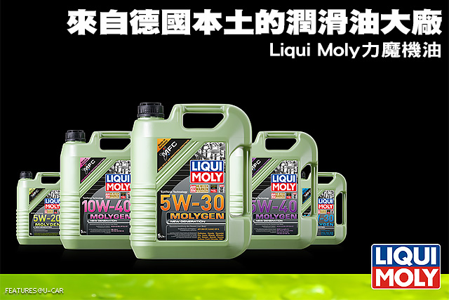 來自德國本土的潤滑油大廠-Liqui Moly力魔機油