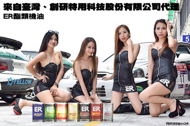 來自臺灣、創研特用科技股份有限公司代理-ER酯類機油