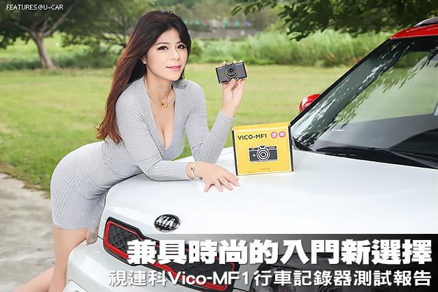 兼具時尚的入門新選擇 視連科Vico-MF1行車記錄器測試報告